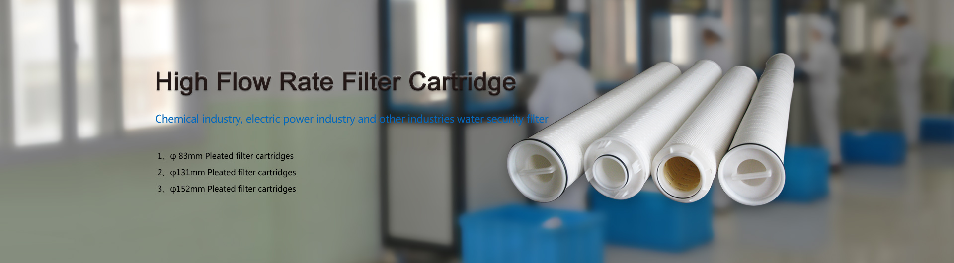 High Flow Rate Filter Cartridge